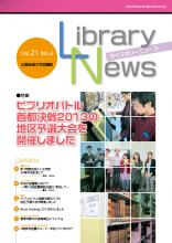 Vol.21 No.4 2014.01~03