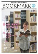 図書館広報誌BOOKMARK第11号表紙