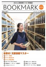 Bookmarl2021-12表紙